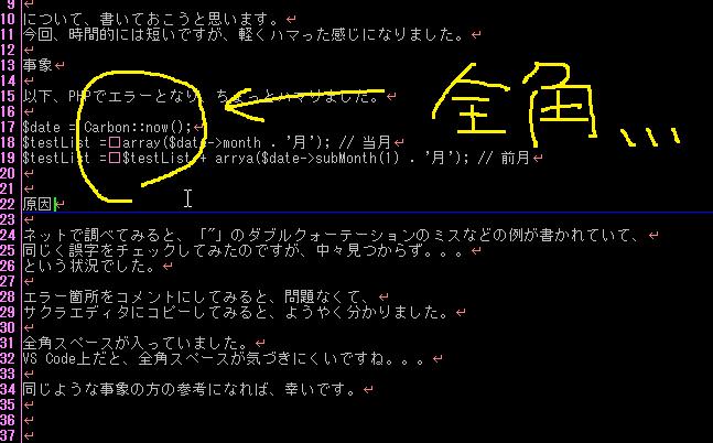 全角 スペース vscode